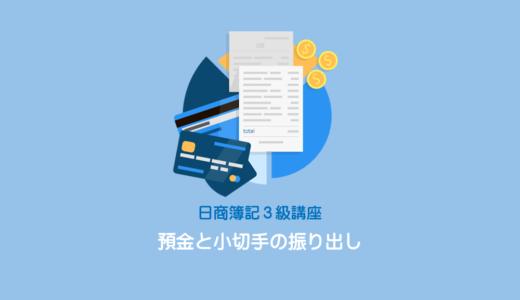 各種預金と小切手の振り出しに関する処理方法