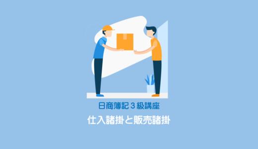 【仕入諸掛と販売諸掛】商品売買に係る付随費用の処理方法