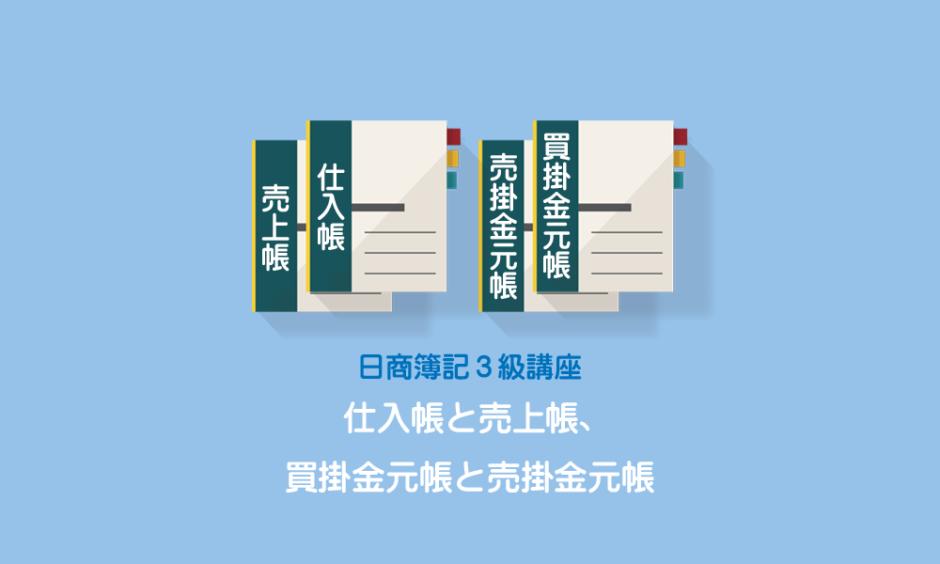 【仕入帳と売上帳】【買掛金元帳と売掛金元帳】