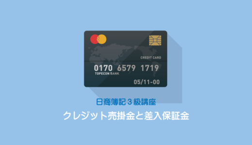 クレジット売掛金とは?差入保証金とは?