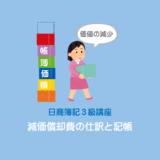【間接法】減価償却の仕訳と記帳方法および表示方法