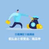 【仮払金と仮受金】および【受取商品券】