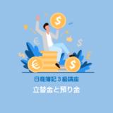 【立替金と預り金】源泉所得税や社会保険料などの処理方法