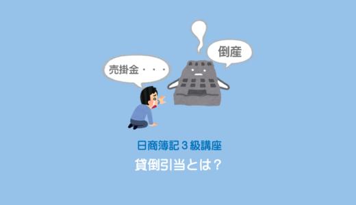 【貸倒引当金とは?】差額補充法による仕訳のやり方と表示方法