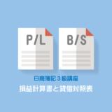 【損益計算書と貸借対照表】その作成方法と主な注意点