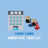 【消費税】税抜方式による仕訳のやり方