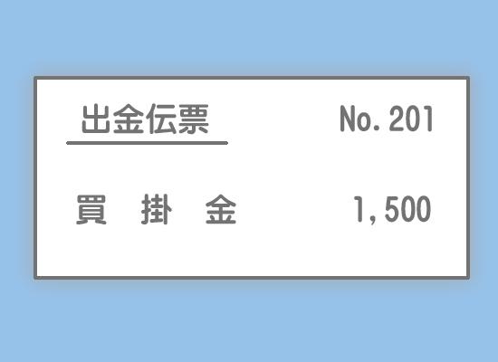 出金伝票の記入例