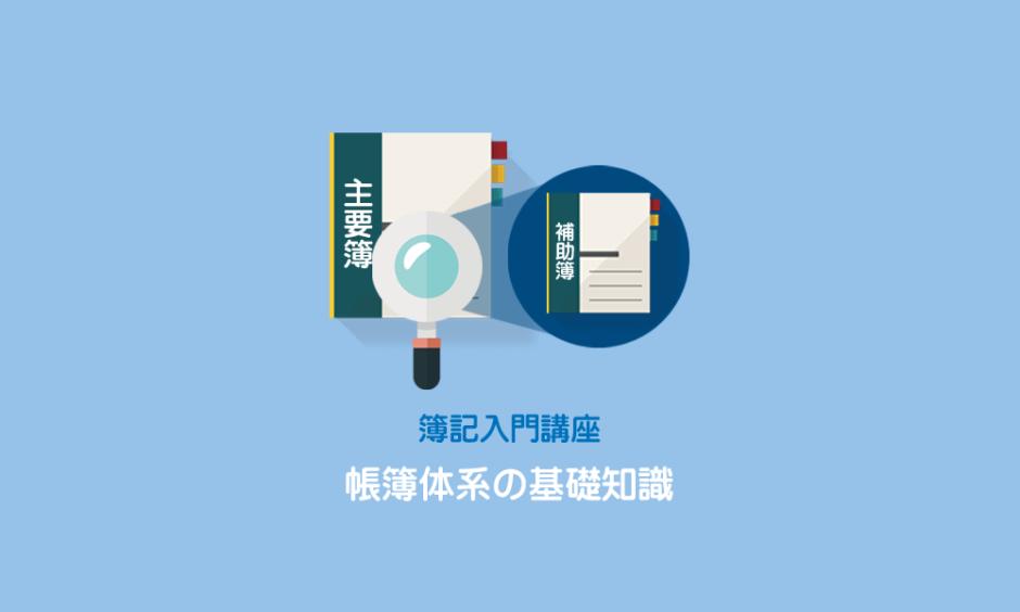 帳簿体系の基礎知識~補助簿併用制とは?~