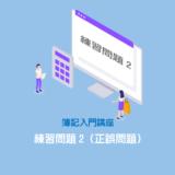 簿記入門講座の練習問題2(正誤問題)