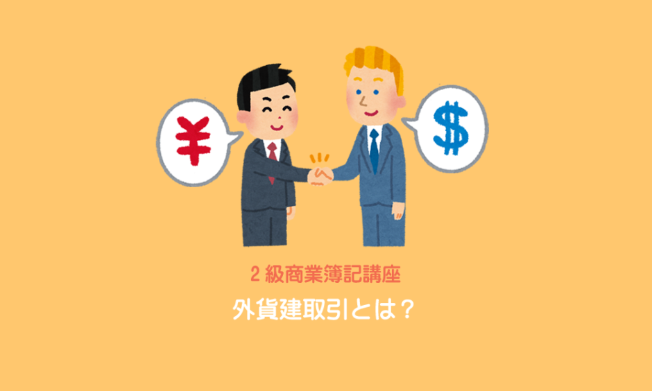 外貨建取引とは?~基本的な仕訳のやり方と為替換算の方法~