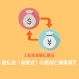 外貨による前払金(前受金)の処理と決算時の換算替え