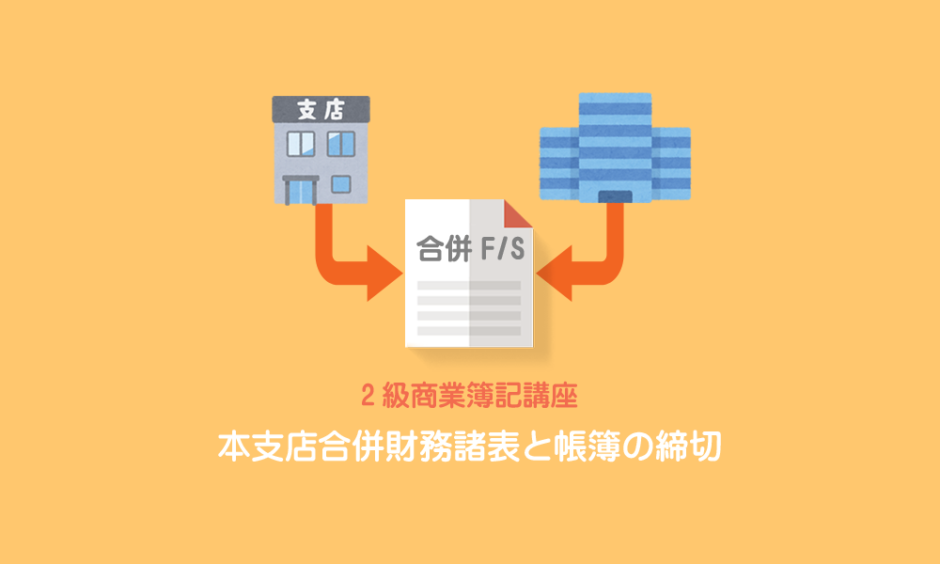 本支店合併財務諸表と本支店会計における帳簿の締め切り