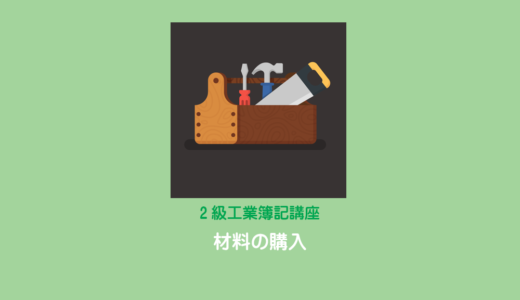 材料の購入~取得原価の計算と材料副費の予定配賦~