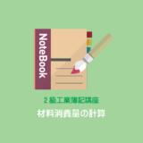材料消費量の計算~継続記録法と棚卸計算法~
