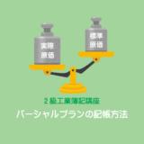 標準原価計算の記帳方法2~パーシャルプランと損益計算書~