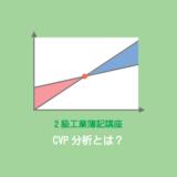【CVP分析とは?】その概要と損益分岐点について