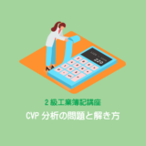 CVP分析の問題と解き方