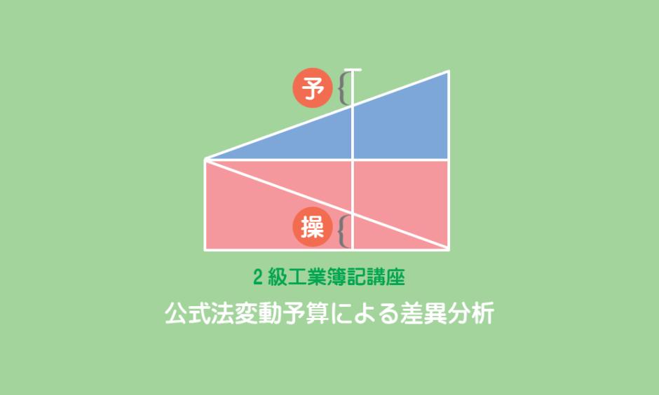 公式法変動予算による差異分析~シュラッター図の書き方~