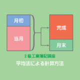総合原価計算における原価の配分方法1~平均法による計算方法~