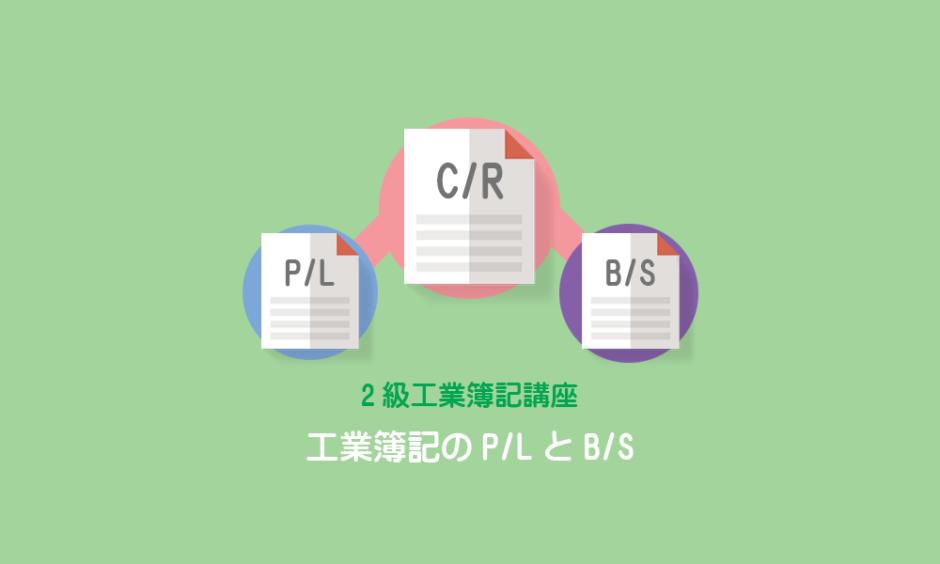 工業簿記の損益計算書と貸借対照表