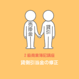 当期の連結修正仕訳4~貸倒引当金の修正~