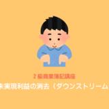当期の連結修正仕訳5~未実現利益の消去(ダウンストリーム)~