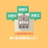 【銀行勘定調整表とは?】その概要と銀行側の調整項目
