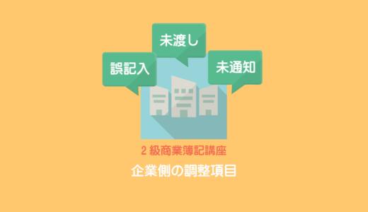 【銀行勘定調整表】企業側の調整項目~修正仕訳のやり方~