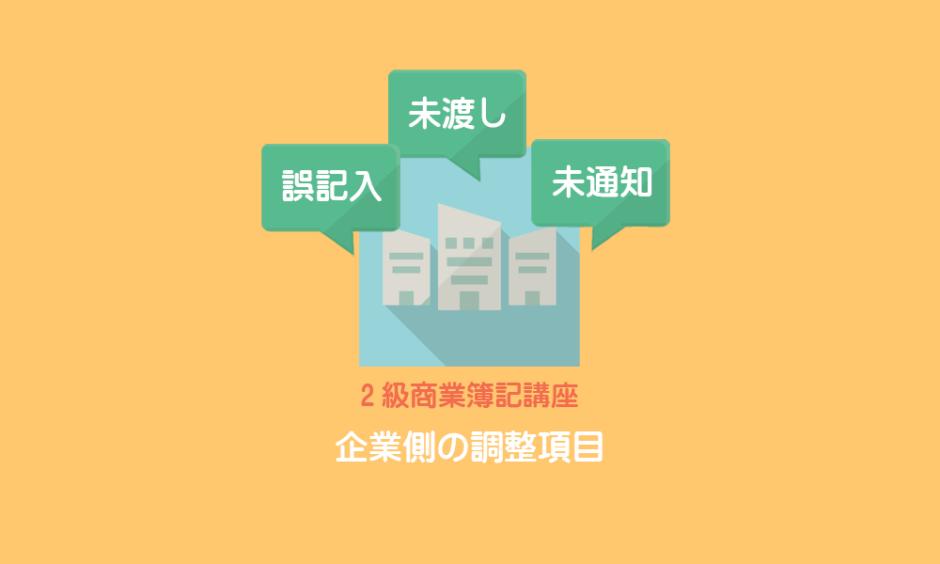 企業側の調整項目~修正仕訳のやり方~
