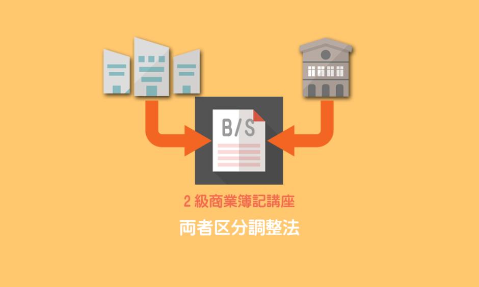 両者区分調整法による銀行勘定調整表の作成方法