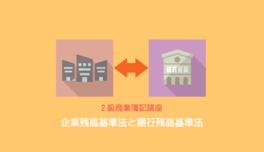 企業残高基準法と銀行残高基準法による銀行勘定調整表