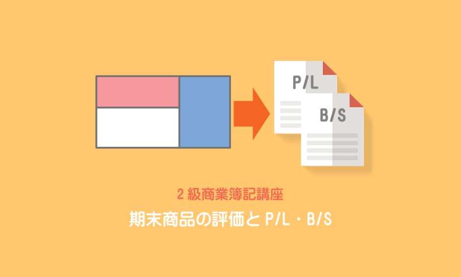 期末商品の評価とP/L・B/Sとの関係