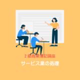 【役務収益と役務原価】サービス業の処理