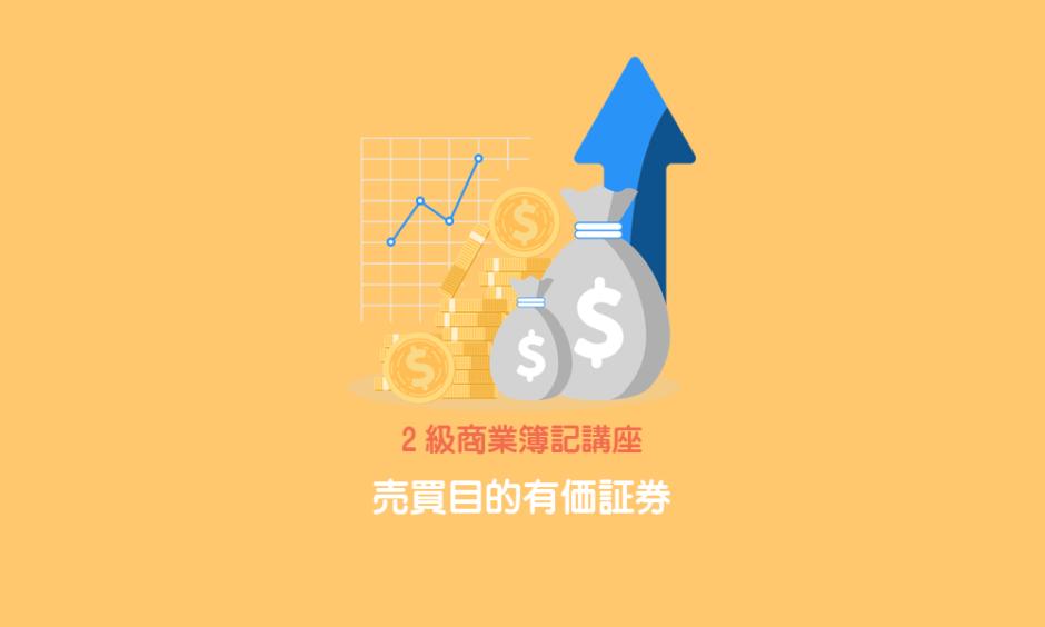 【売買目的有価証券】購入・売却・時価評価などの処理方法