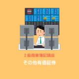 【その他有価証券】決算における時価評価及び表示方法