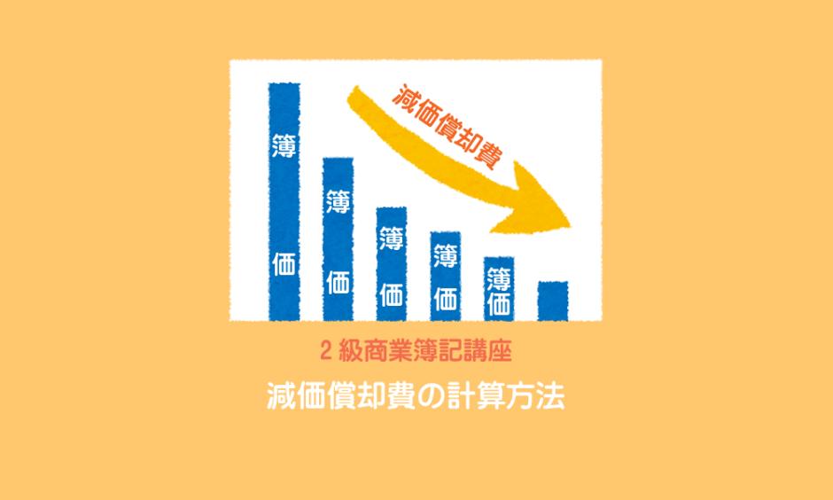 減価償却費の計算方法~定率法・200%定率法・生産高比例法~
