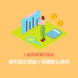 無形固定資産と長期前払費用