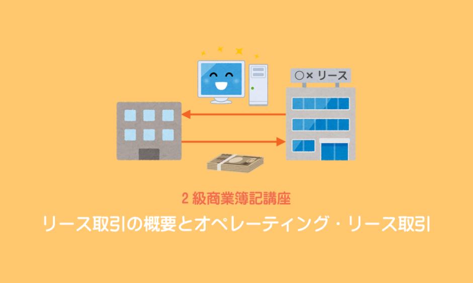 リース取引の概要とオペレーティング・リース取引の処理方法