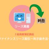 ファイナンス・リース取引1~利子抜き法(定額法)による一連の仕訳~
