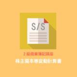 【株主資本等変動計算書】その概要と記入方法