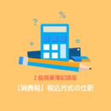 【消費税】税込方式による仕訳のやり方