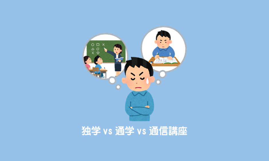 独学vs通学vs通信講座