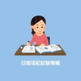 日商簿記試験情報~申込方法・日程・受験料・合格率など~