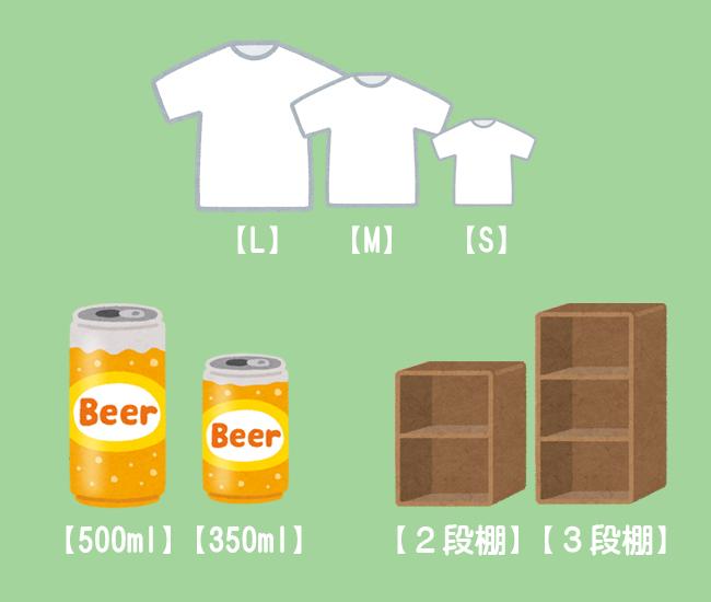 等級製品のイメージ